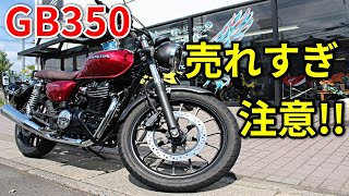 【GB350】売れすぎて受注停止になったバイク