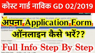 Coast Guard Navik GD 02/2019 - How to fill your application Form??