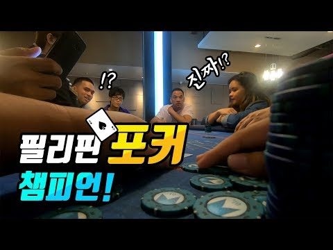 필리핀 포커 대회  텍사스홀덤  포커페이스  도박은 패가망신  apt manila