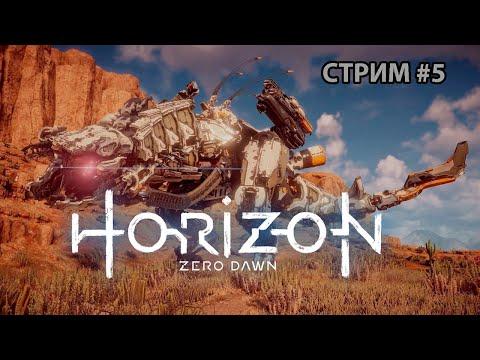 Horizon Zero Dawn ► На ПК (PC) ► Прохождение #5.