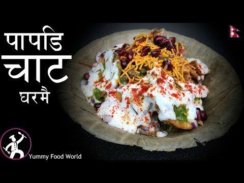 Papadi Chat  | पापडि चाट घरमै बनाउने सजिलो तरिका | Sweet, Sour And Spicy Chaat | Street Food Recipe