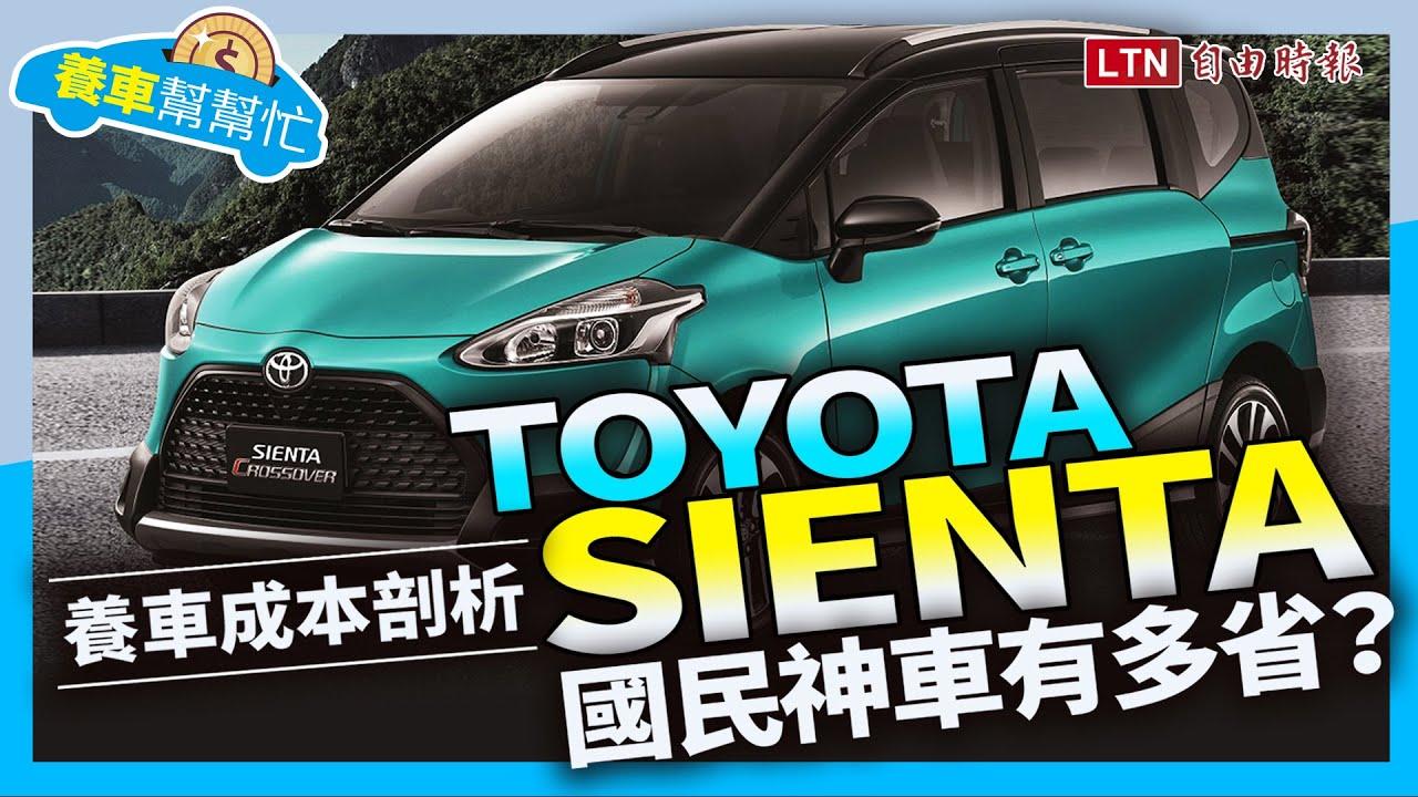【養車幫幫忙】 Toyota Sienta國民神車有多省?養車成本剖析