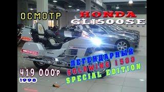 Осмотр Honda GL1500 SE 1998 во Fresh Auto. Мотоцикл для дальних поездок