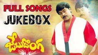 Jebu Donga (జేబు దొంగ) Movie Full Songs Jukebox - Chiranjeevi, Bhanupriya, Radha