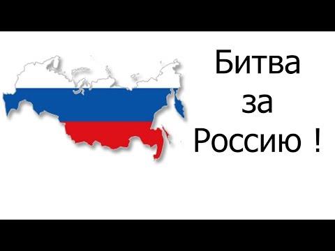 Битва за Россию !