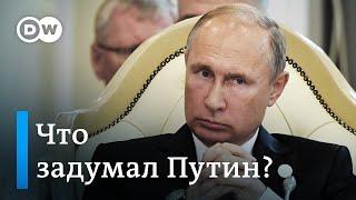 Почему Путин так торопится изменить конституцию. DW Новости (21.01.2020)