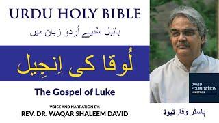 The Gospel of Luke in Urdu Audio Bible