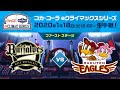 「eBASEBALL プロリーグ 2019」コカ・コーラ eクライマックス(ファースト/パ・リーグ)