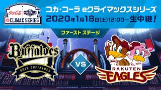 「eBASEBALL プロリーグ 2019」コカ・コーラ eクライマックスシリーズ ファーストステージ(パ・リーグ)