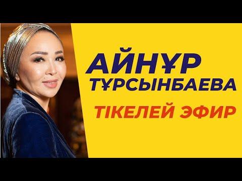 Түпсана & Байлық онлайн сабақ ‼️87004180802  Айнұр Тұрсынбаева