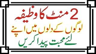 logon k diloon mn apny liy mohabat paida karin   2 minute ka wazifa   by al haqq islamic tv