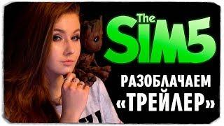 "РАЗОБЛАЧАЕМ ""ТРЕЙЛЕР"" ИГРЫ THE SIMS 5"
