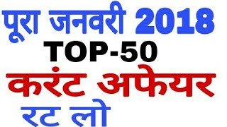 January 2018 Top-50 Current Affairs,Hindi, Jan,Feb,Dec,English