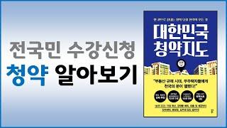 [책요약] 대한민국 청약지도, 정지영 (2019)