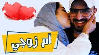 فاجأنا_ام_زوجي_-_عائلة_عدنان