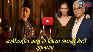 खुलासा! आखिर क्यों नसीरुद्दीन शाह ने अपनी बेटी को छुपा कर रखा…? | Naseeruddin Shah Daughter
