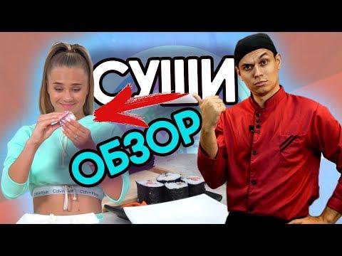 Katya Adushkina - обзор рецепта - Готовим СУШИ 5 ЧАСОВ???/ВСЕ пошло не так!!!