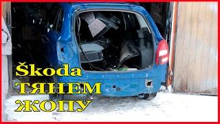 Škoda #1 ВЫТЯГИВАЕМ ЖОПУ   С чего начать ремонт авто