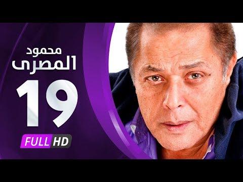 مسلسل محمود المصري حلقة 19 HD كاملة