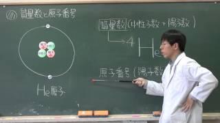 【化学基礎】原子の構造と周期律②~質量数と原子番号~
