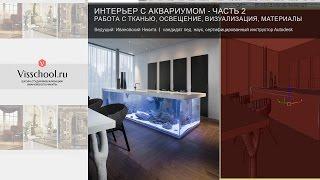 Vray настройки освещения интерьера с аквариумом - 3d max уроки для начинающих, vray материалы