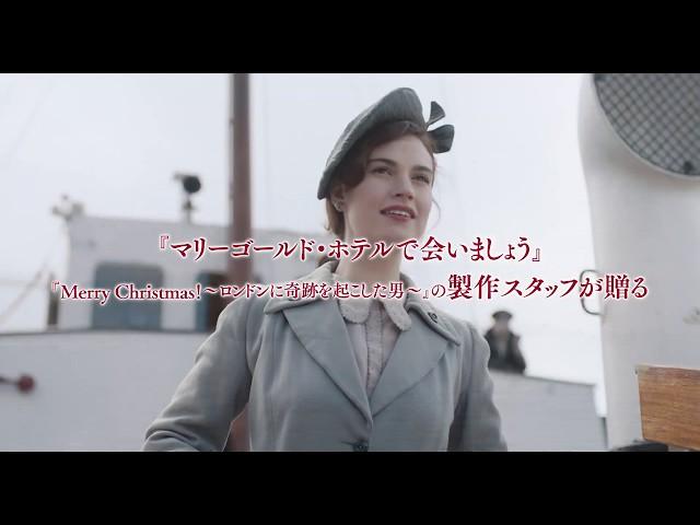 映画『ガーンジー島の読書会の秘密』予告編