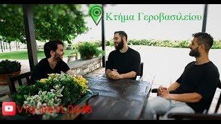 V for Life VLOG#6 - feat. Αργύρης Γεροβασιλείου, Μεταξύ Μαλαγουζιάς και Ασύρτικου