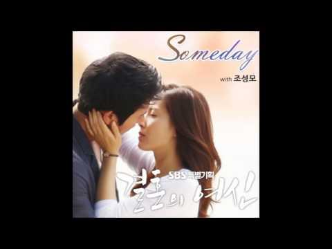 결혼의 여신 OST Jo Sung Mo (조성모) - Someday (섬데이)