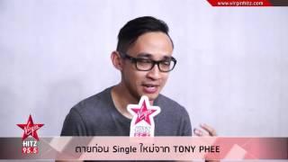 ตายก่อน Single ใหม่จาก Tony Phee