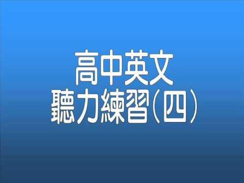 高中英文聽力練習(四)