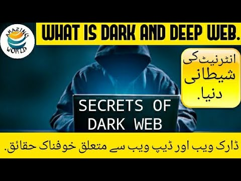 The secrets of dark web.What is dark and deep web?By amazing world and islam.