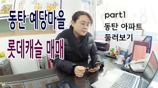part1 [intro] 동탄1기 신도시 예당마을 롯데…