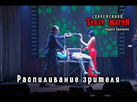 Театр Магии Андрея Одинцова. Распиливание зрителя