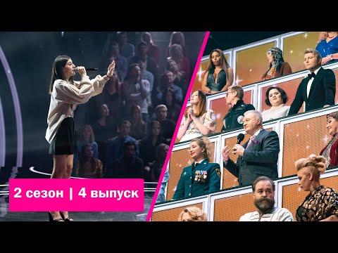 «Ну-ка, все вместе!» | Выпуск 4. Сезон 2 |Илона Триандафилиди, «Je T'aime» | All Together Now