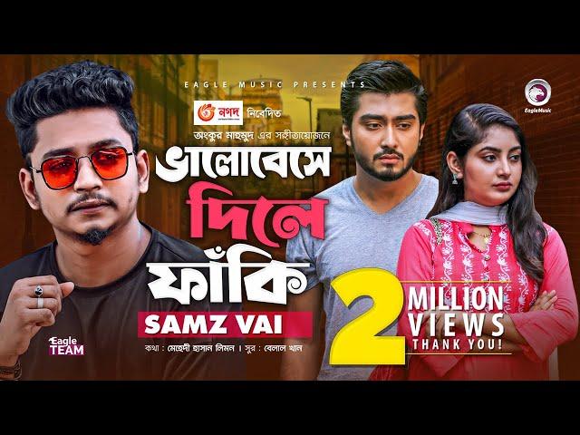 Bhalobese Dile Faki | ভালোবেসে দিলে ফাঁকি | Samz Vai | Bangla New Song 2020 | Official Video