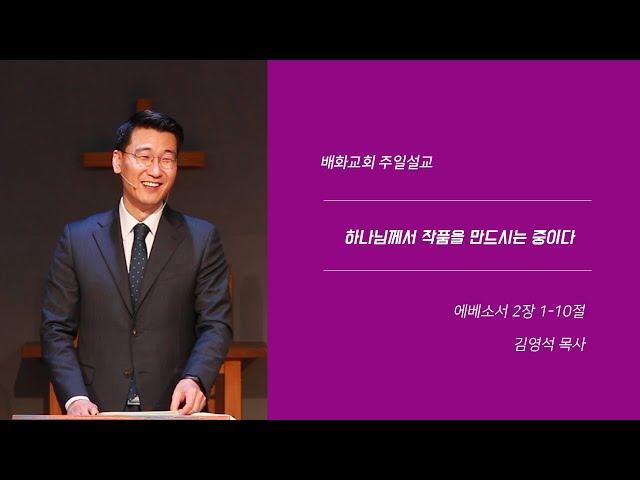 20200503 하나님께서 작품을 만드시는 중이다(엡 2장 1-10절) / 김영석 목사