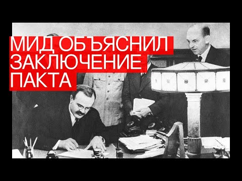 МИДобъяснил заключение пакта Молотова— Риббентропа