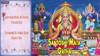 New hindi bhakti songs | santoshi mata gatha | devotional songs | moinuddin manchala | audio jukebox