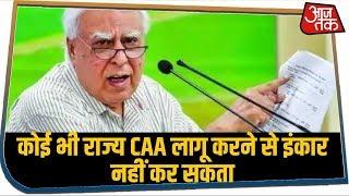 नागरिकता कानून के खिलाफ Punjab ने पारित किया प्रस्ताव, Kapil Sibal ने बताया असंवैधानिक