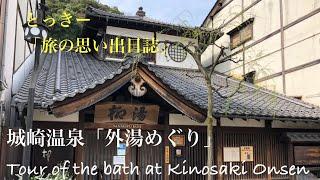 城崎温泉旅行「外湯めぐり」とっきー「旅の思い出日誌」 https://www.he...