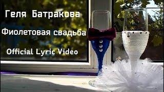 Геля Батракова -  Фиолетовая свадьба (Official Lyric Video)
