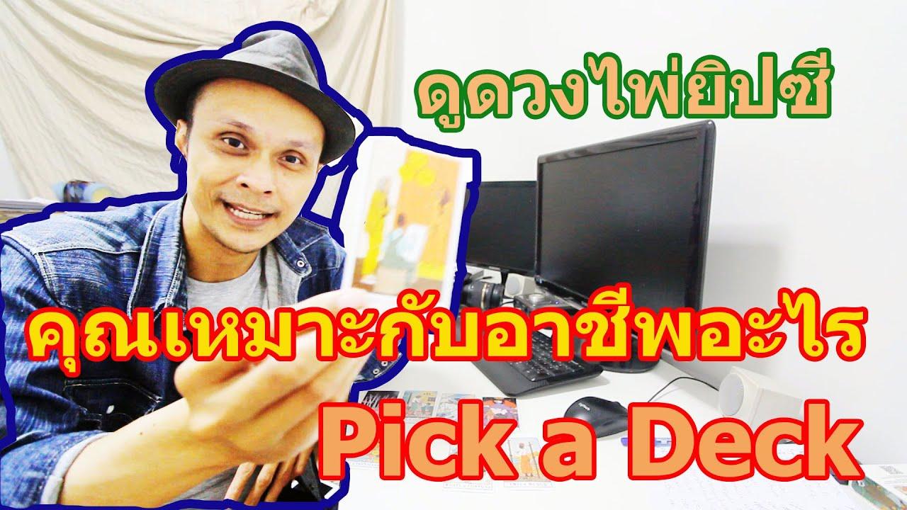 คุณเหมาะกับอาชีพอะไร ? Pick a Card | Motto Creator