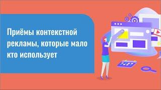 видео Бесплатная или недорогая контекстная реклама