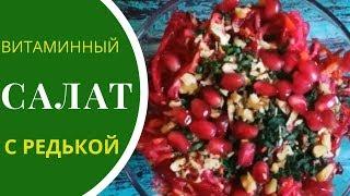 Готовим витаминный салат с редькой