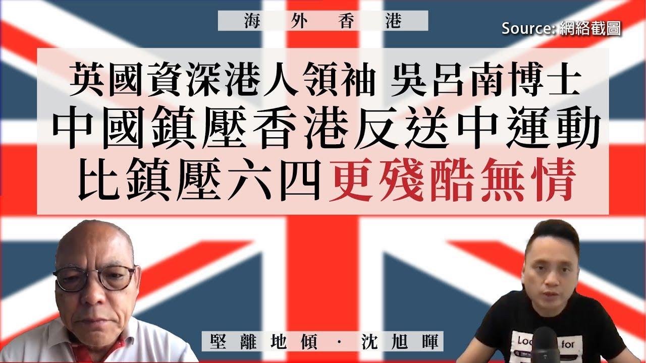 【海外香港 068 🇬🇧】英國資深港人領袖吳呂南博士:中國鎮壓香港反送中運動,比鎮壓六四更殘酷無情(上)