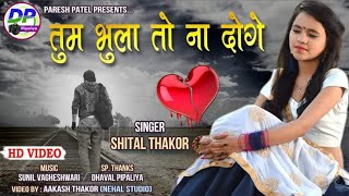 SHITAL THAKOR..|Mere pyar ko tum bhula tona doge| | Love Song| New hindi status 2018 BY: C.M. EDITOR