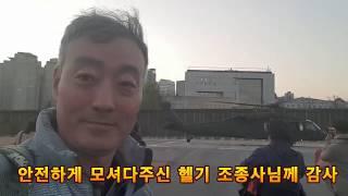 멋진창창 서울상공 헬기로 날아본 영상