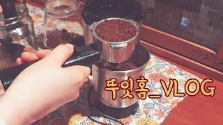 뚜잇홈_VLOG:)커피그라인더언박싱,솔리스전동커피그라인…