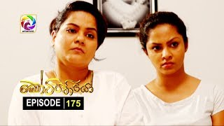 Kotipathiyo Episode 175 කෝටිපතියෝ  | සතියේ දිනවල රාත්රී  9.00 ට . . . Thumbnail