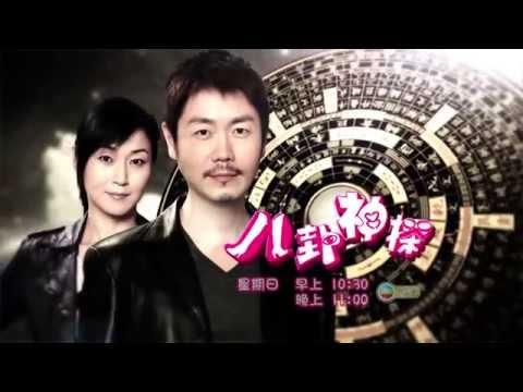 TVB 安哥台 - 八卦神探 (預告2)